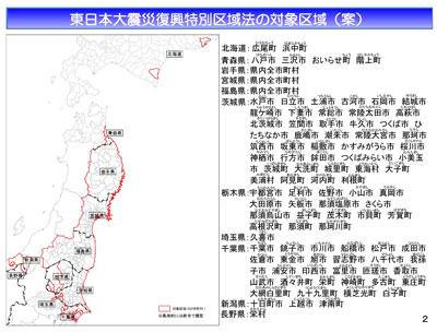 東日本大震災復興特別区域法の対象地域