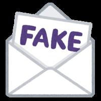 偽のメール