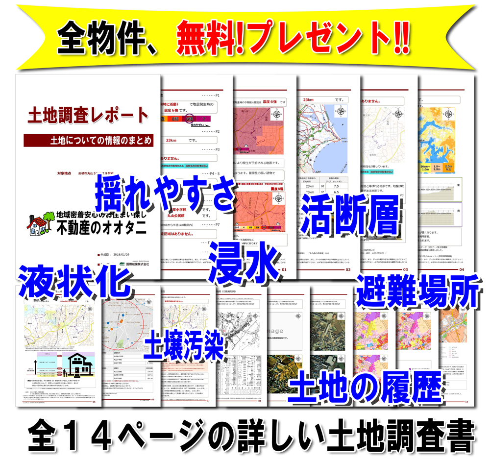 船橋市・鎌ケ谷市土地レポート