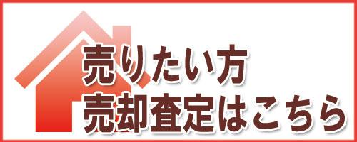 船橋・鎌ケ谷・市川の不動産売却査定