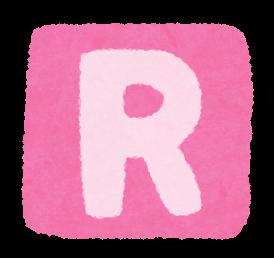 Rプラス18