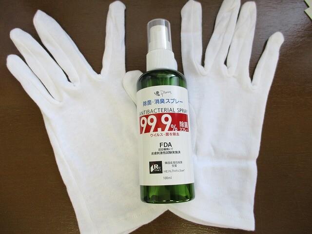 手袋、除菌スプレー