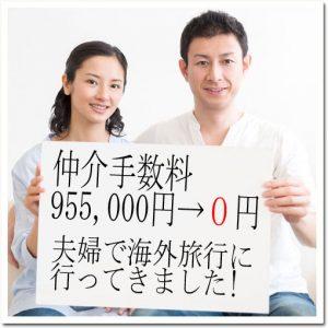 鎌ヶ谷市の新築一戸建ては仲介手数料無料