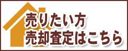 船橋市・鎌ケ谷市の不動産売却